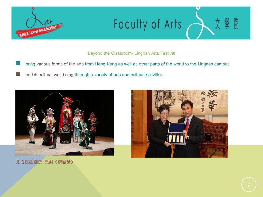 Beyond the Classroom – Lingnan Arts Festival
