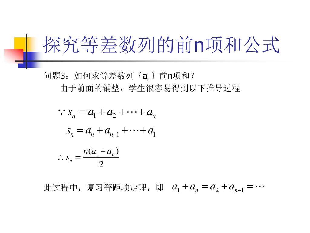 数列 等 公式 差