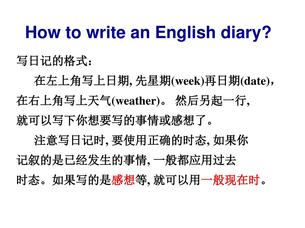 How to write an English diary