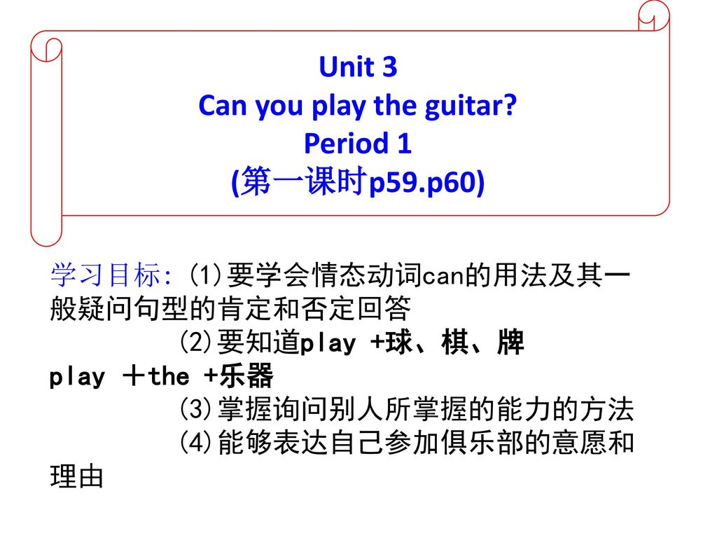 Unit 3 Can you play the guitar Period 1 (第一课时p59.p60)