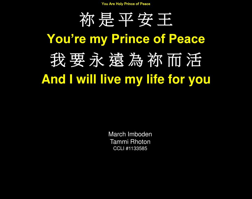 祢 是 平 安 王 我 要 永 遠 為 祢 而 活 You're my Prince of Peace
