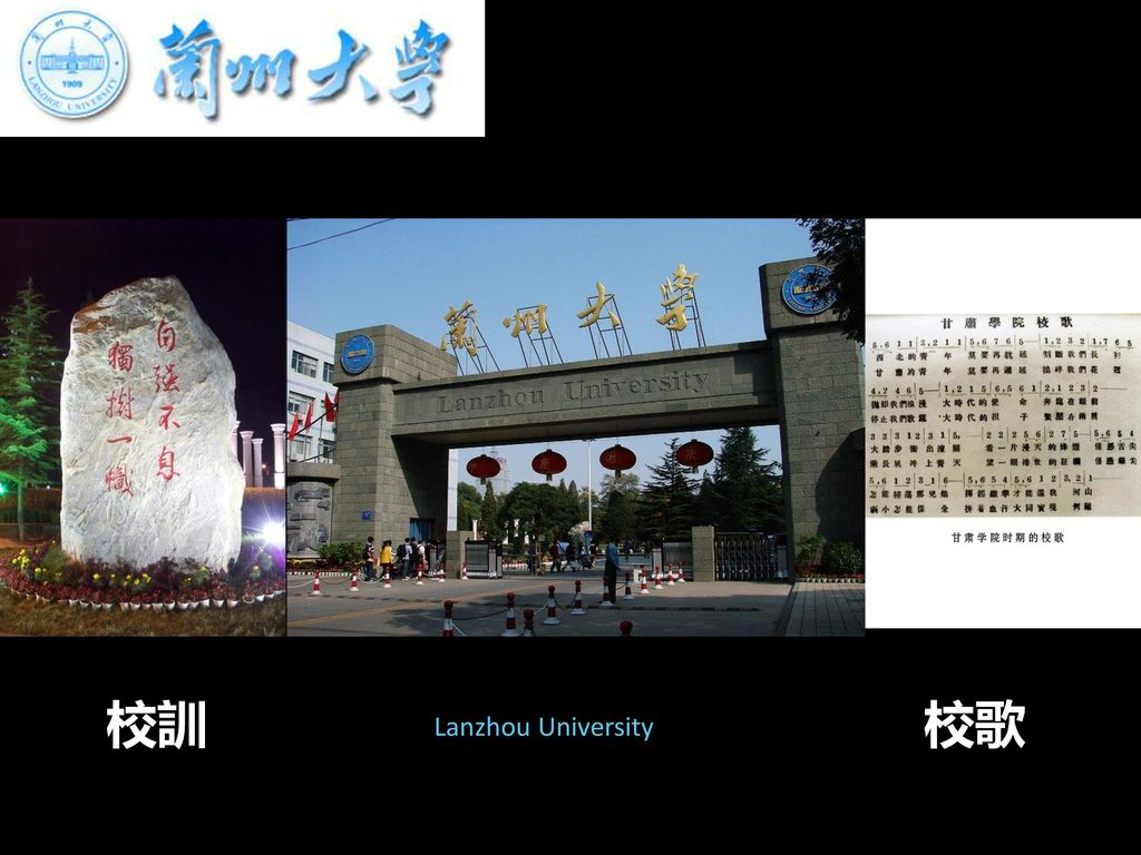 校訓 校歌 Lanzhou University