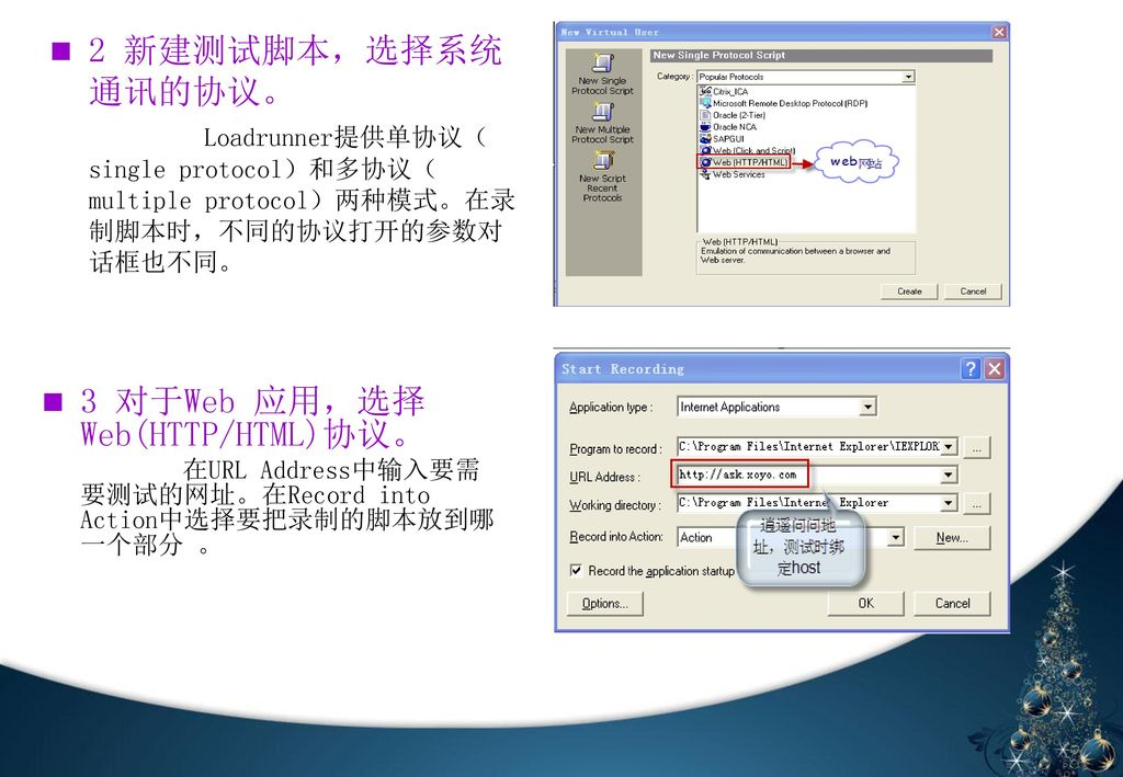 利用LoadRunner进行性能测试  - ppt download