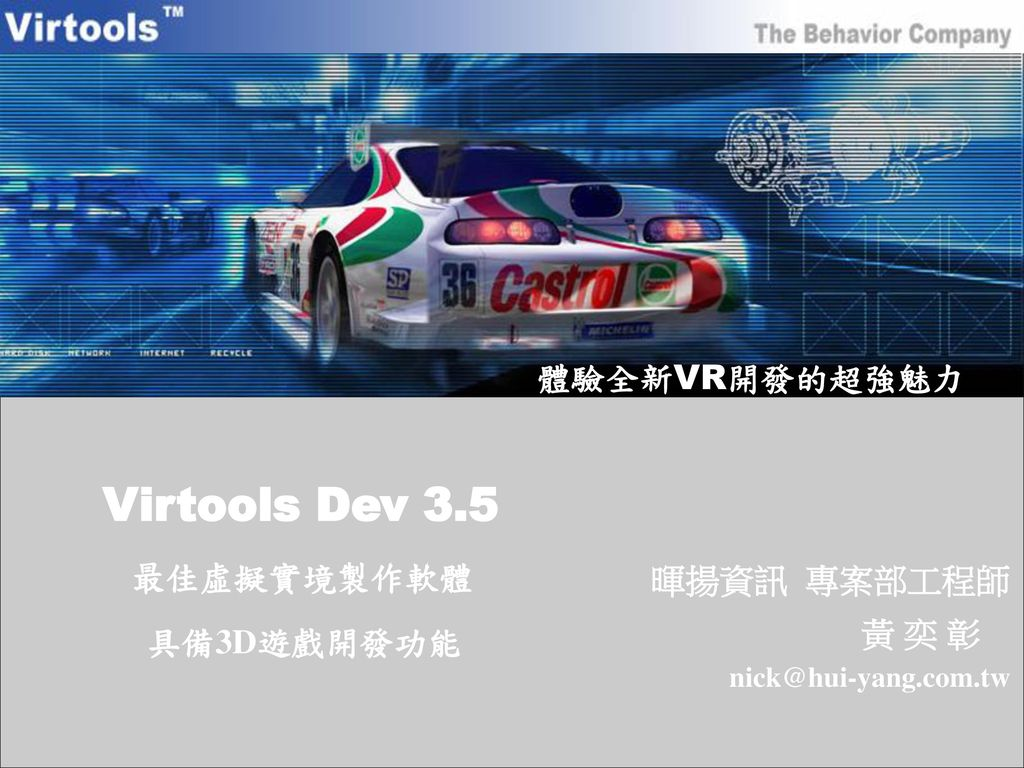 virtools dev v3.5