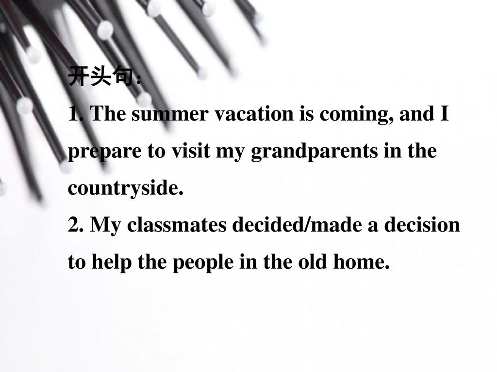 开头句: 1. The summer vacation is coming, and I prepare to visit my grandparents in the countryside.