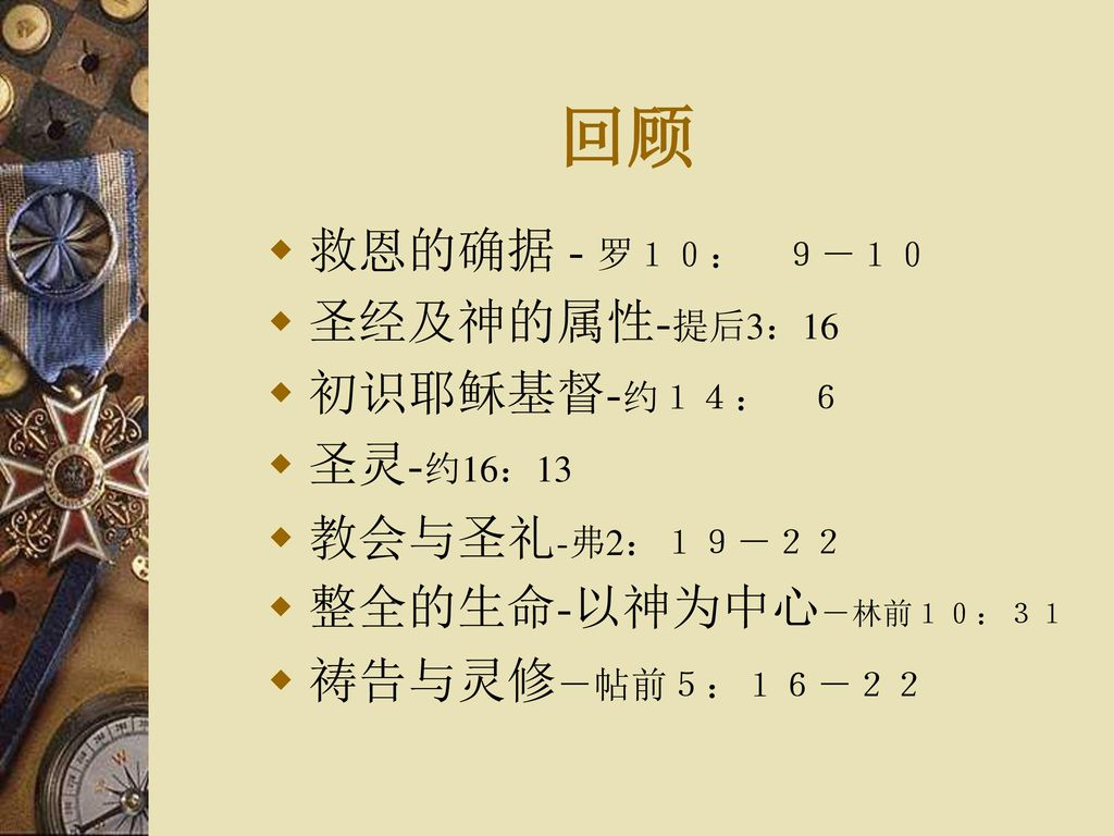 Image result for 约16 : 13