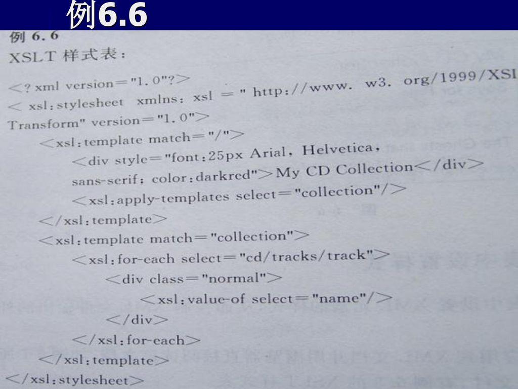 第4章复习结构树模板的创建与应用批量处理(xsl:apply-templates; xsl:for ...