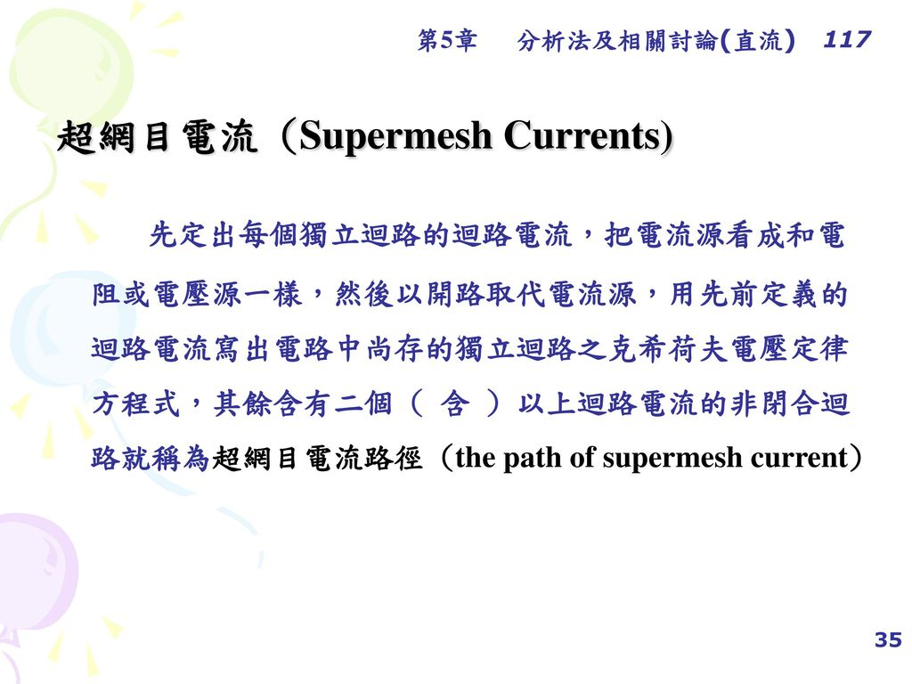 超網目電流 (Supermesh Currents)