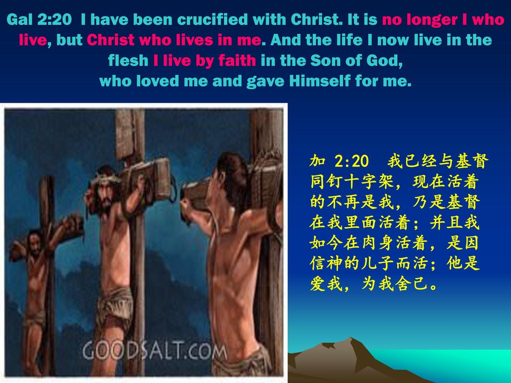 Gal 2:20 I have been crucified with Christ