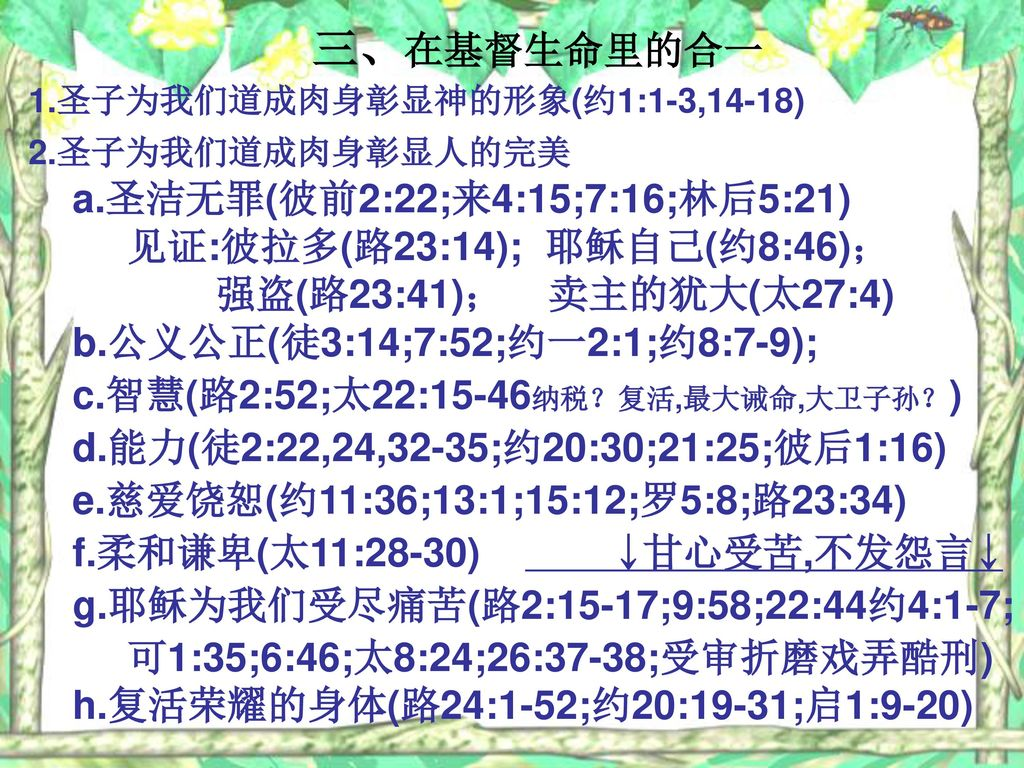 Image result for 彼后2:8