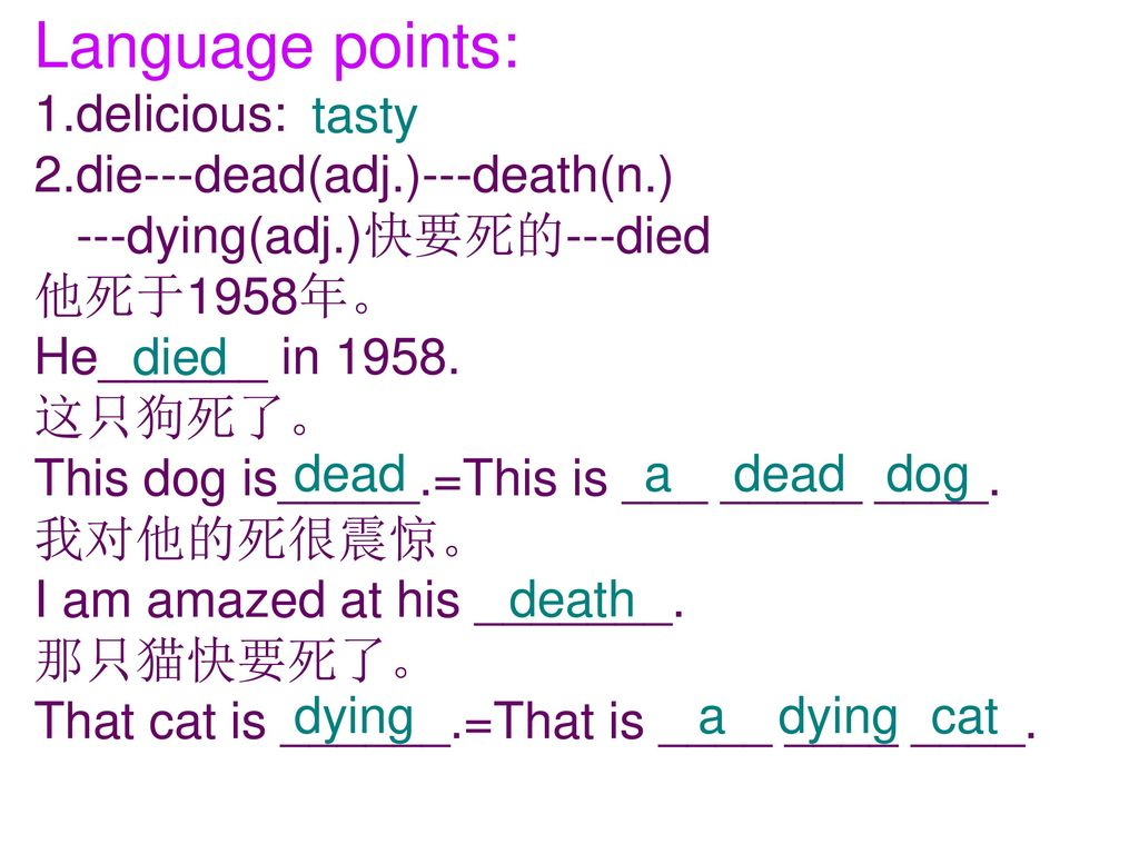 Language points: 1.delicious: 2.die---dead(adj.)---death(n.)