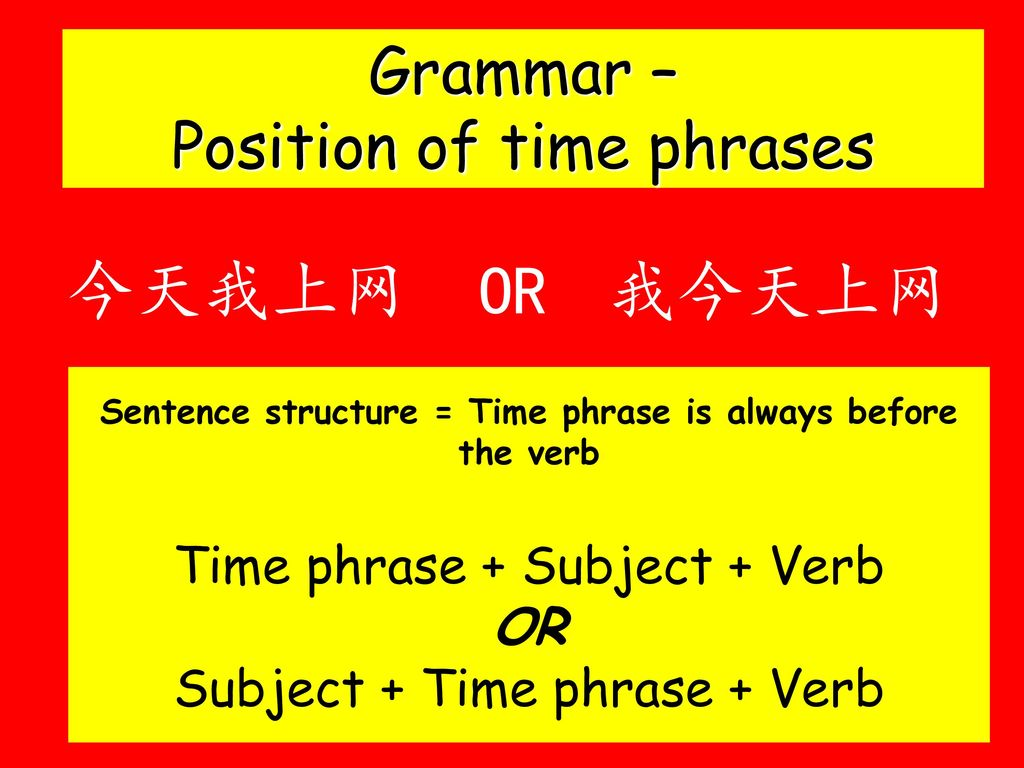 Sentence structure = Time phrase is always before the verb