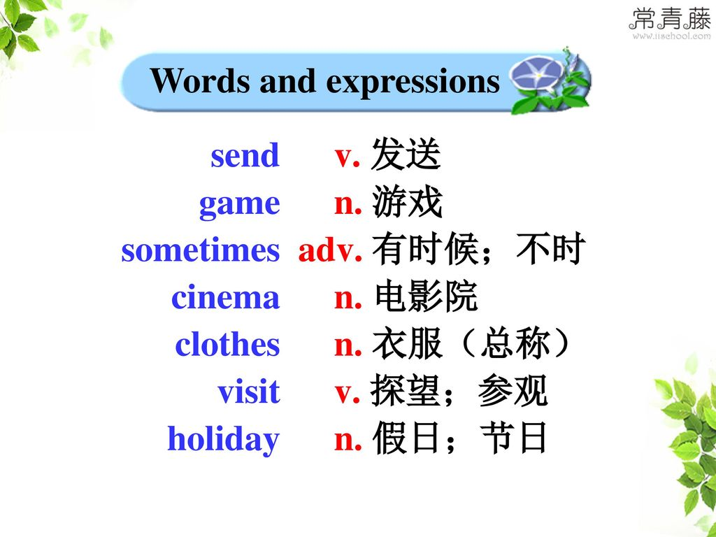 Words and expressions send. game. sometimes. cinema. clothes. visit. holiday. v. 发送. n. 游戏.