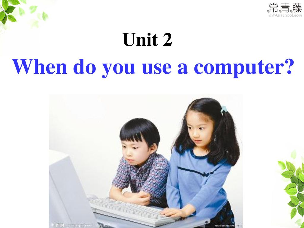 When do you use a computer