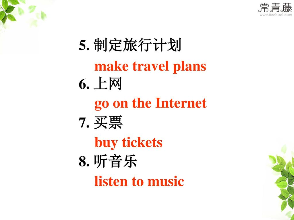 5. 制定旅行计划 6. 上网 7. 买票 8. 听音乐 make travel plans go on the Internet buy tickets listen to music