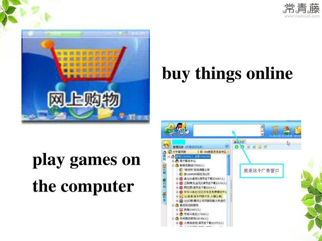 buy things online play games on the computer