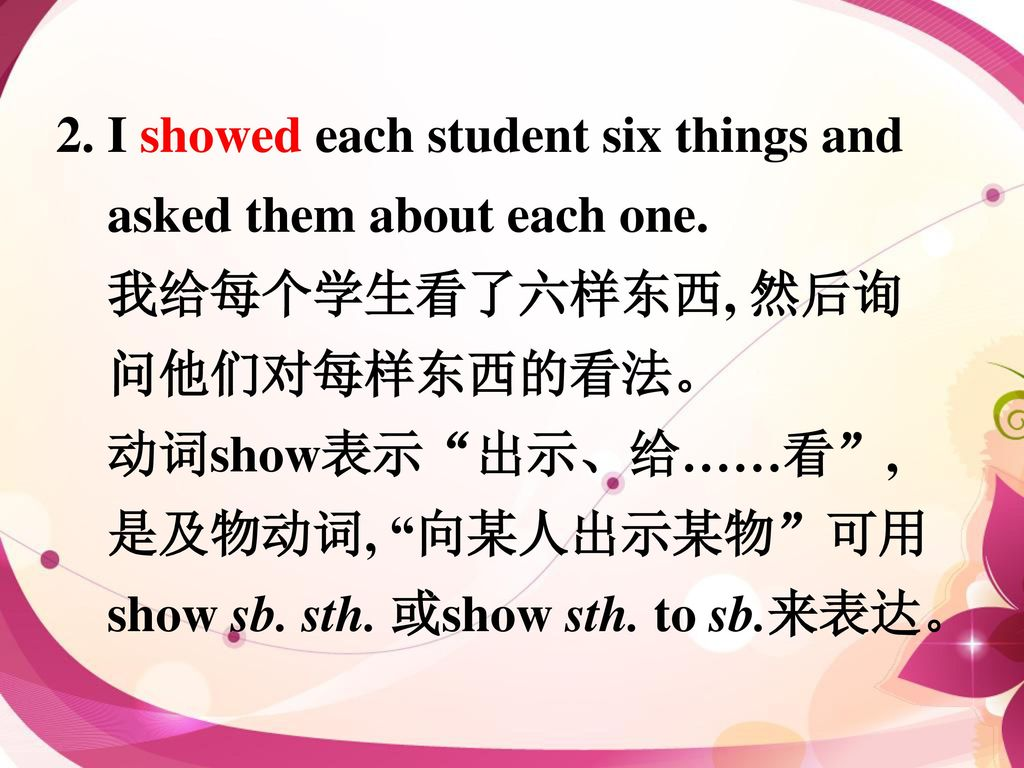 2. I showed each student six things and asked them about each one.