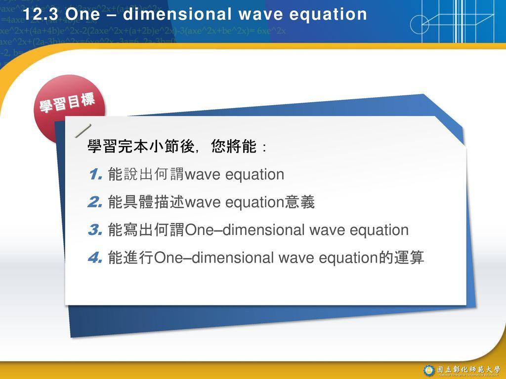 工程數學Chapter 12 PDE 楊學成老師  - ppt download