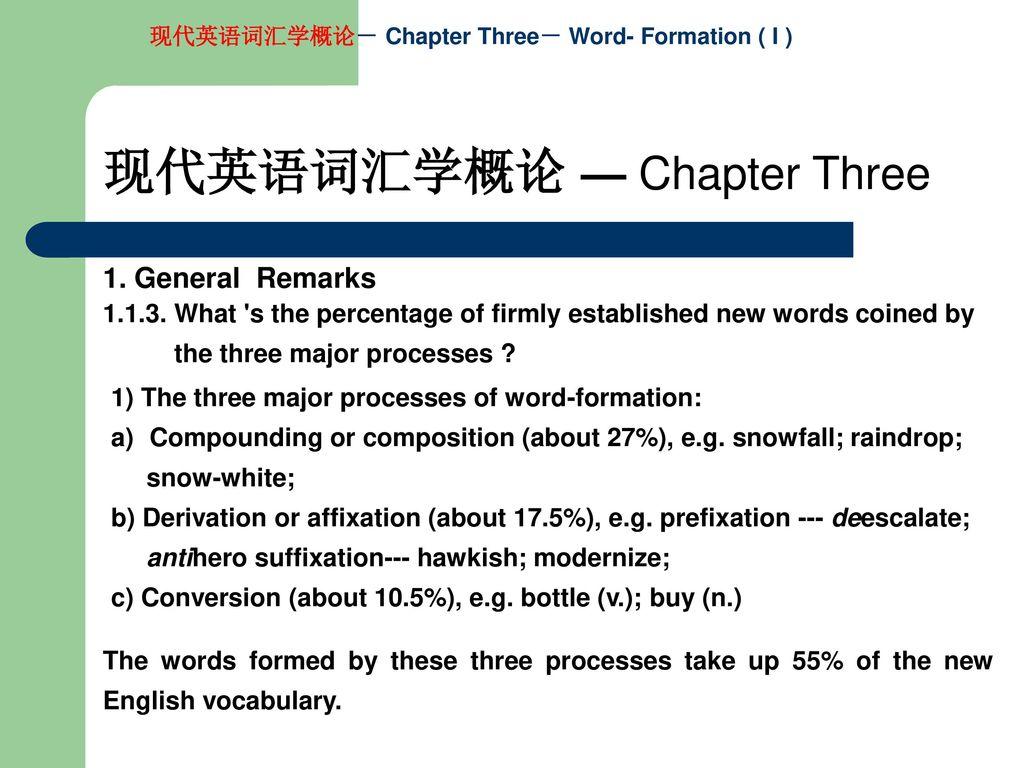现代英语词汇学概论主讲:葛维德  - ppt download