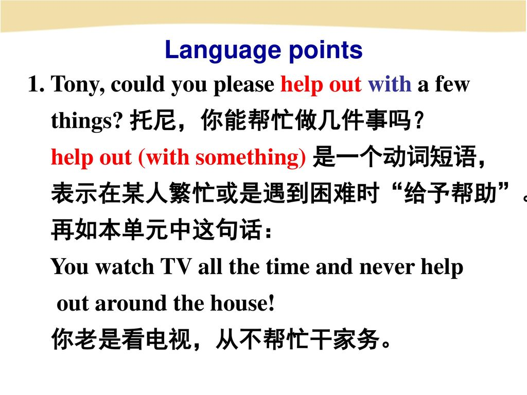 Language points 1. Tony, could you please help out with a few