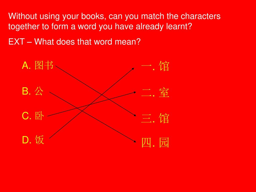 Without using your books, can you match the characters together to form a word you have already learnt
