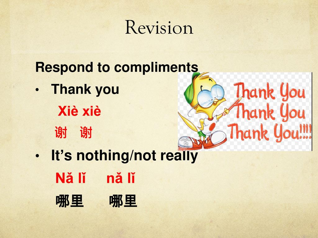 Revision It's nothing/not really Nǎ lǐ nǎ lǐ 哪里 哪里