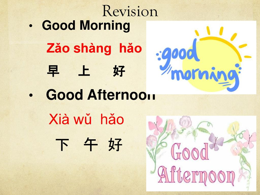 Revision 下 午 好 Good Afternoon Xià wǔ hǎo Good Morning Zǎo shàng hǎo