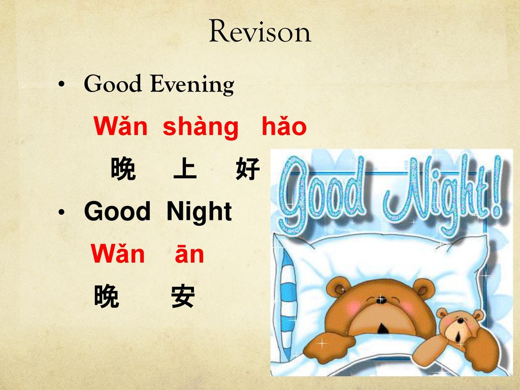 Revison Good Evening Wǎn shàng hǎo 晚 上 好 Good Night Wǎn ān 晚 安