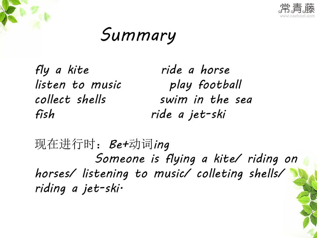 Summary fly a kite ride a horse listen to music play football