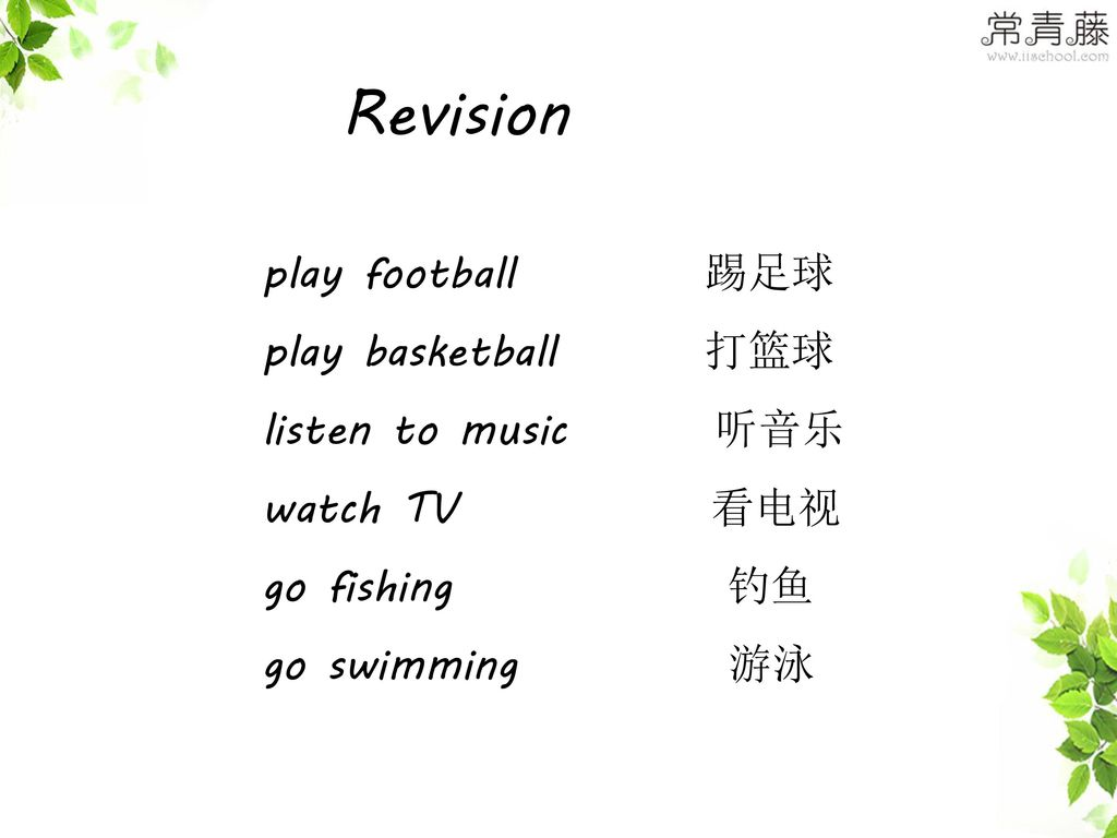 Revision play football 踢足球 play basketball 打篮球 listen to music 听音乐