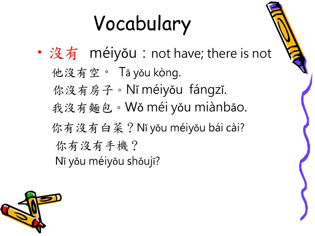 Vocabulary 沒有 méiyǒu:not have; there is not