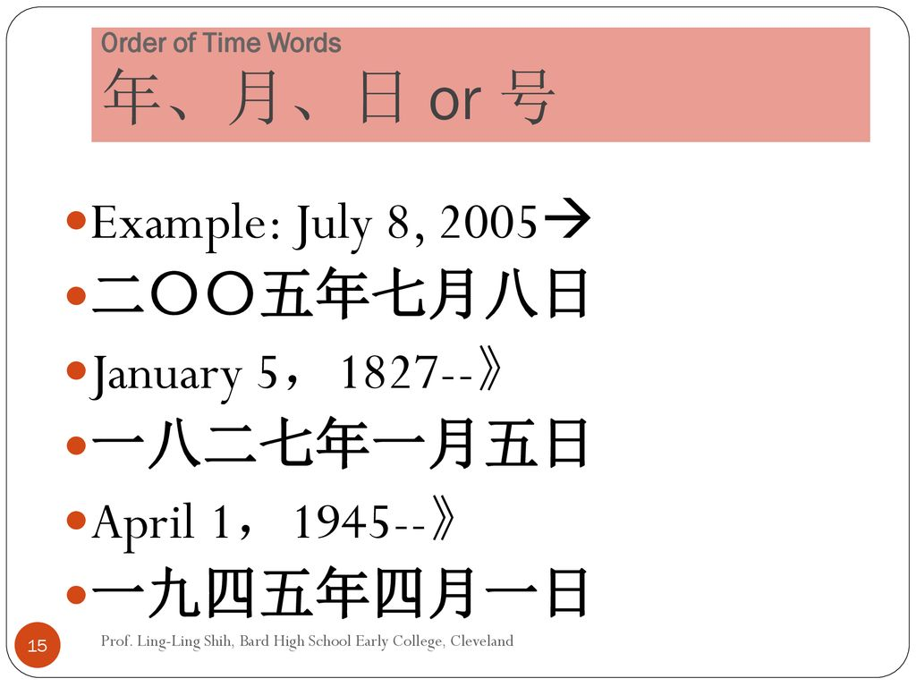 Order of Time Words 年、月、日 or 号