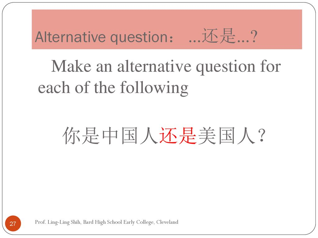 Alternative question: ...还是...