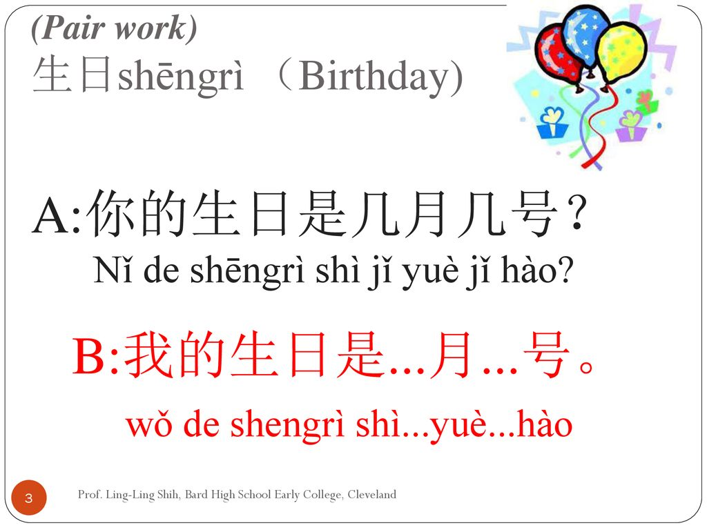 (Pair work) 生日shēngrì (Birthday)