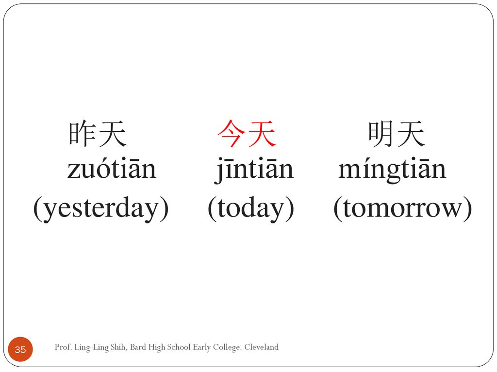 zuótiān jīntiān míngtiān (yesterday) (today) (tomorrow)