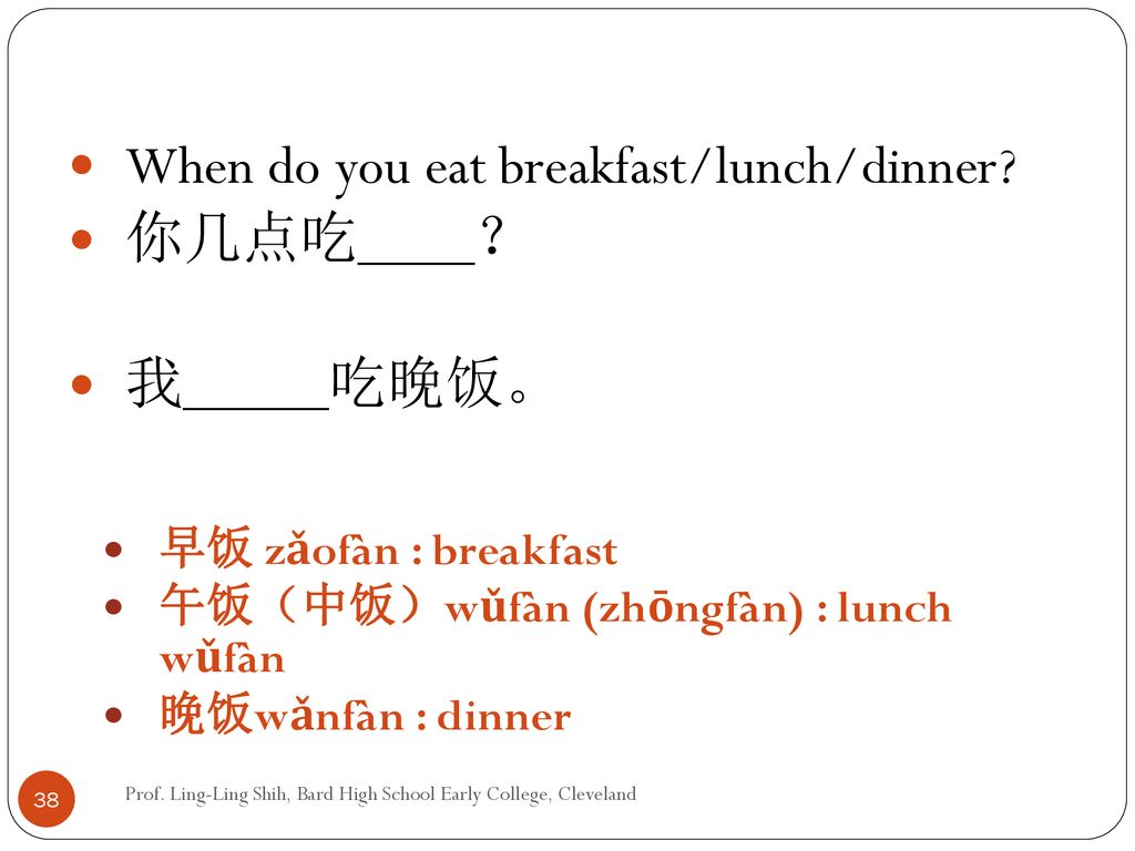 When do you eat breakfast/lunch/dinner 你几点吃____? 我_____吃晚饭。