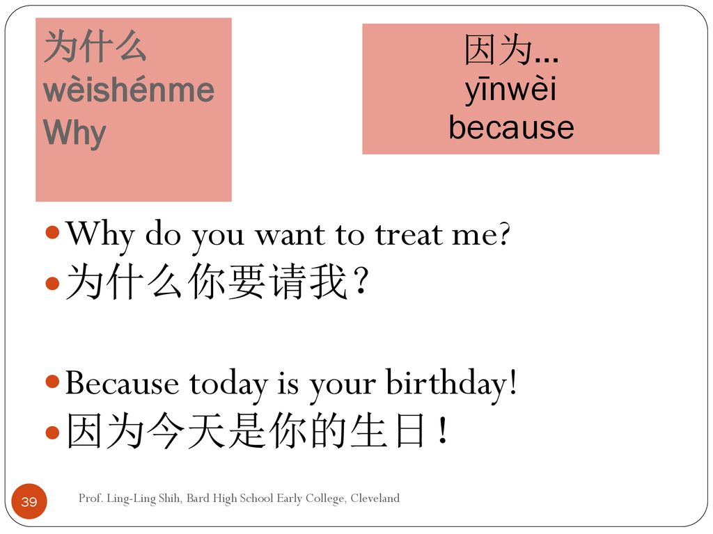 Why do you want to treat me 为什么你要请我? Because today is your birthday!