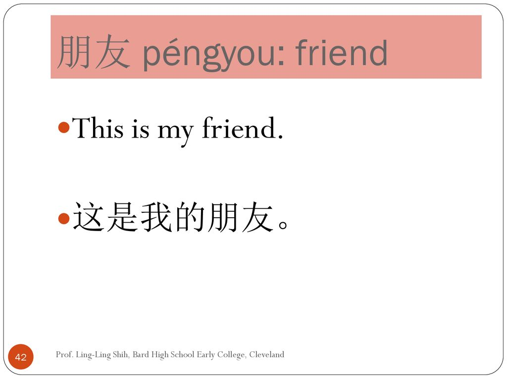 朋友 péngyou: friend This is my friend. 这是我的朋友。