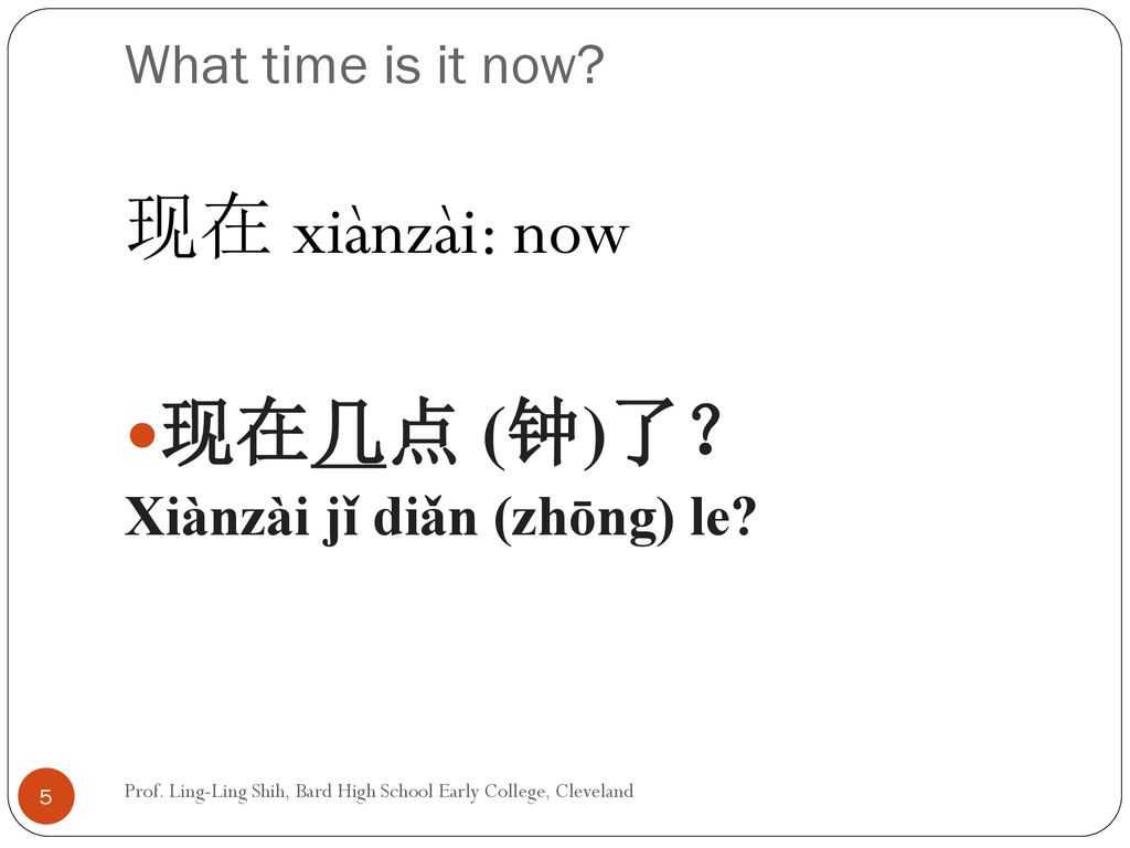 现在 xiànzài: now 现在几点 (钟)了? What time is it now