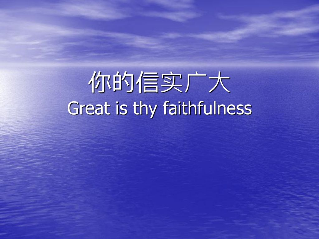 你的信实广大 Great is thy faithfulness