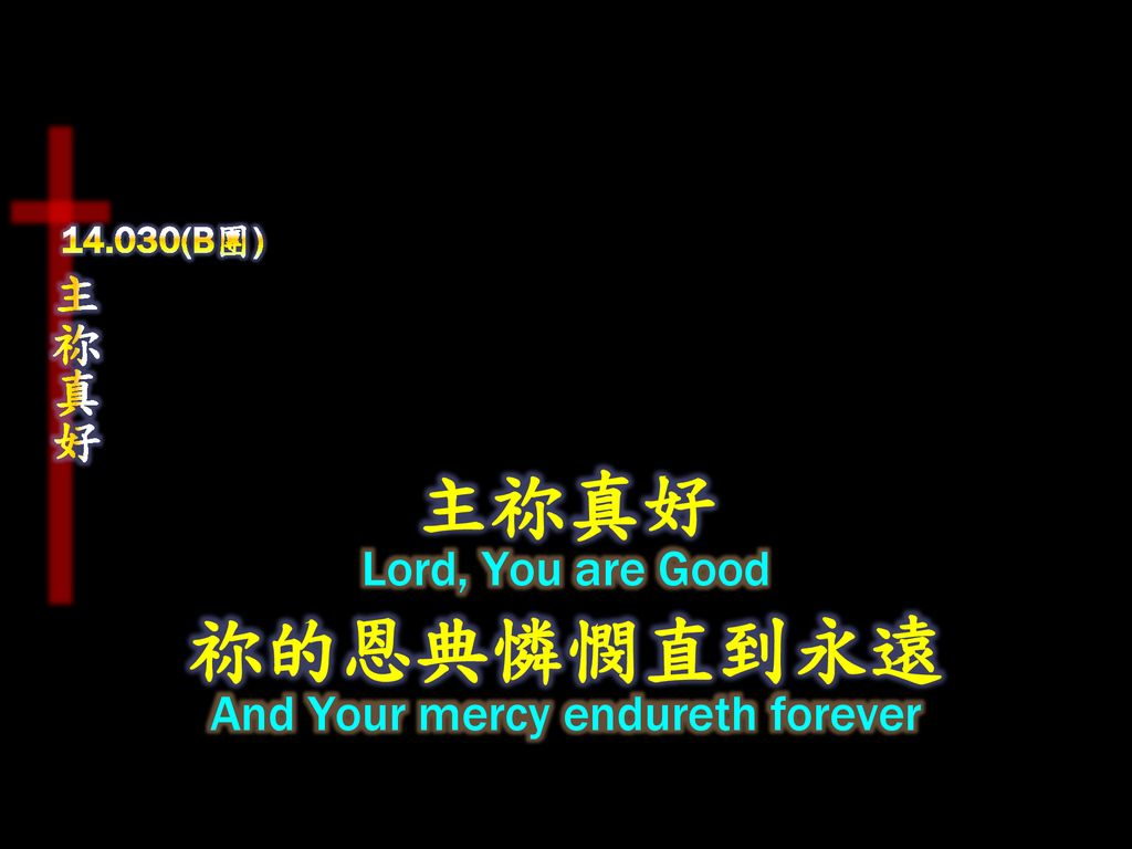 And Your mercy endureth forever