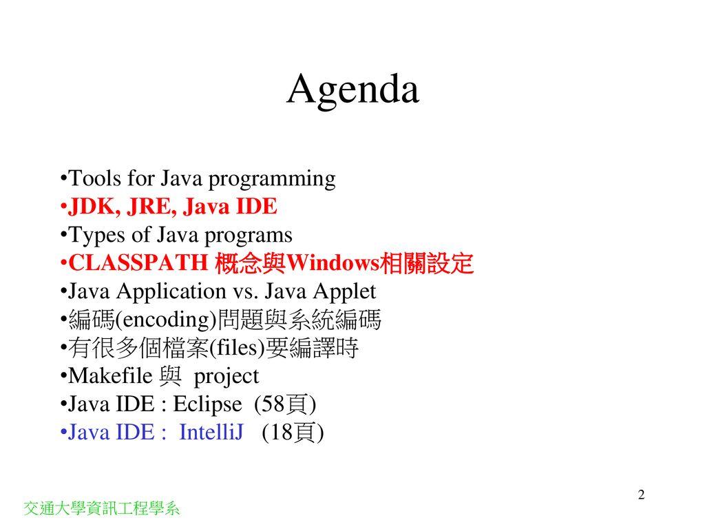 蔡文能交大資工系How to Run Java program 蔡文能交大資工系