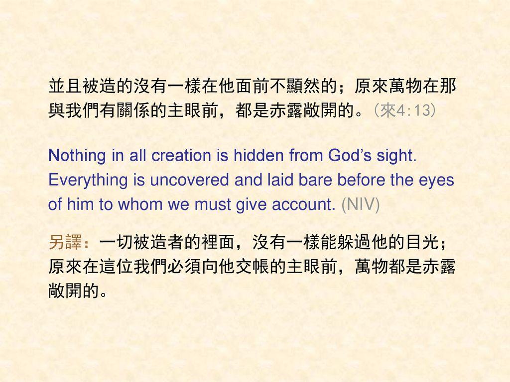 "Image result for ""并且被造的没有一样在他面前不显然的;原来万物在那与我们有关系的主眼前,都是赤露敞开的。""(来4: 13)"