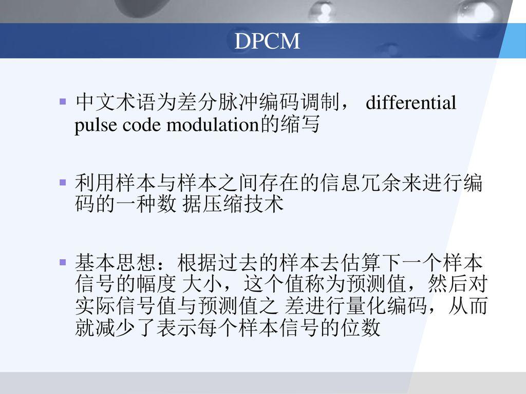 语音编码陈虎  - ppt download