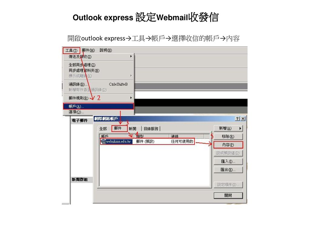 Outlook express 設定Webmail收發信