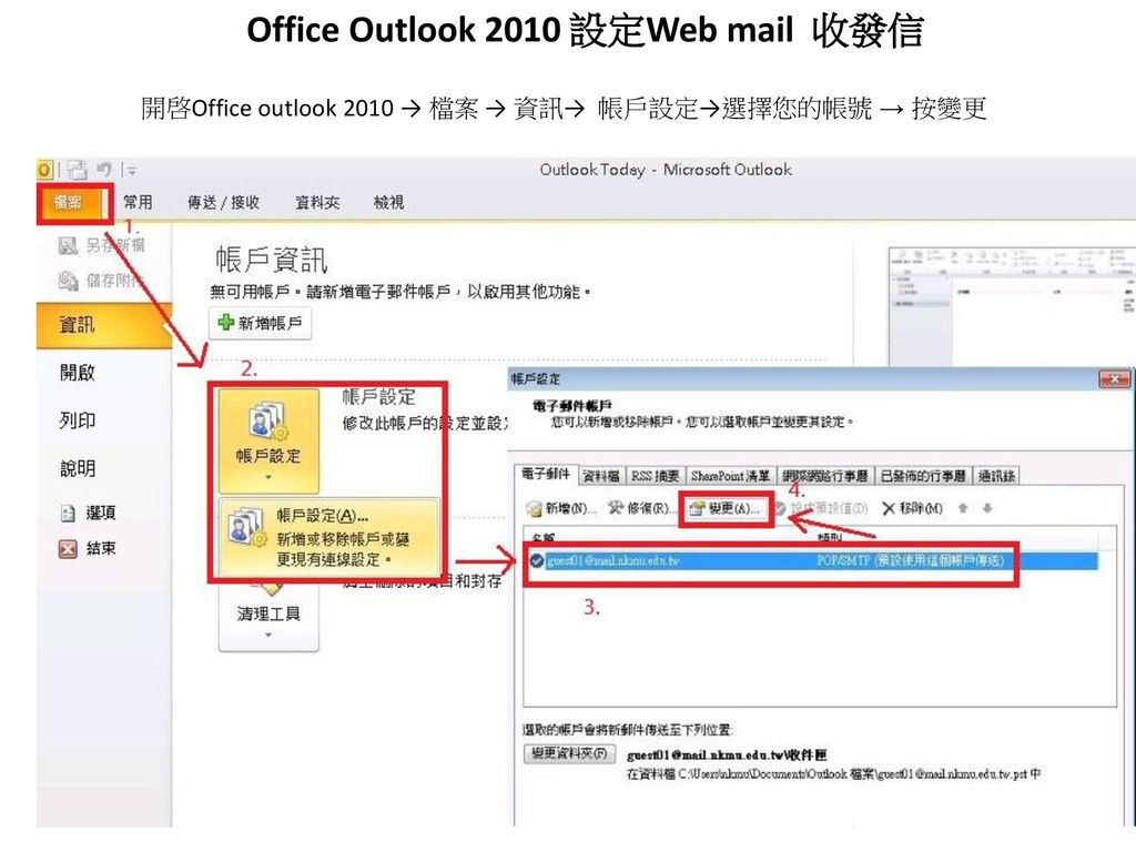 Office Outlook 2010 設定Web mail 收發信