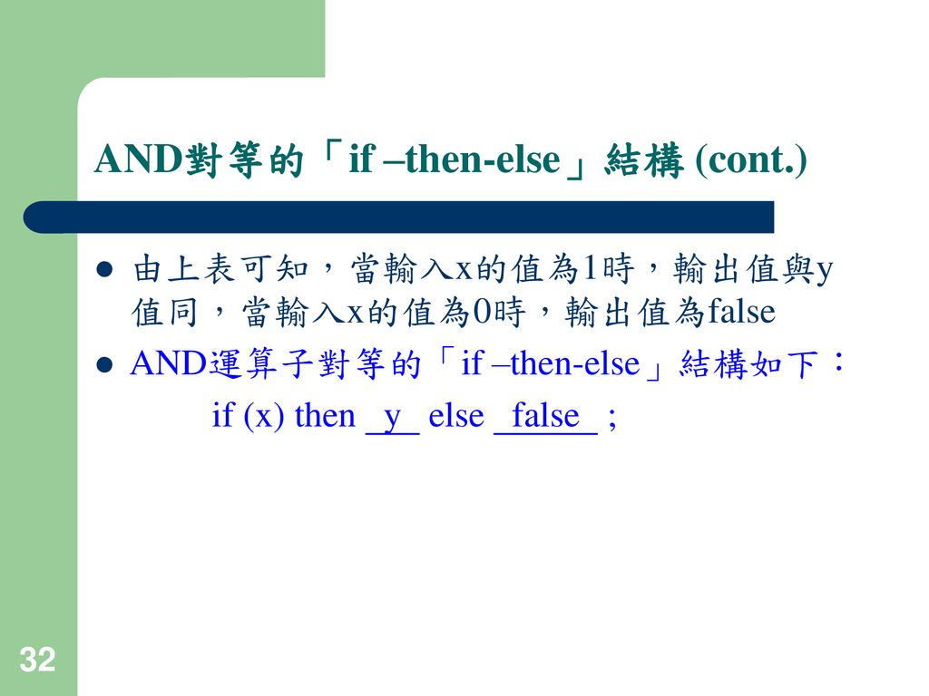 AND對等的「if –then-else」結構 (cont.)