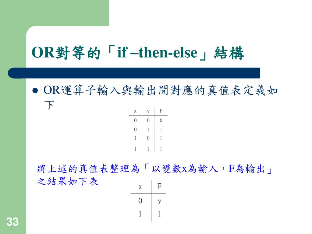 OR對等的「if –then-else」結構