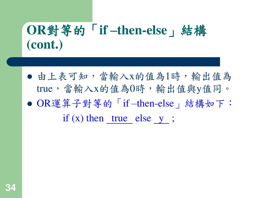 OR對等的「if –then-else」結構 (cont.)