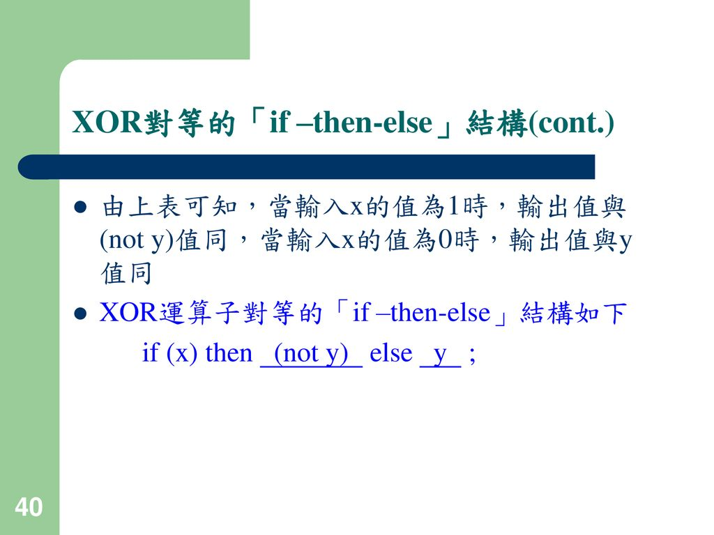 XOR對等的「if –then-else」結構(cont.)